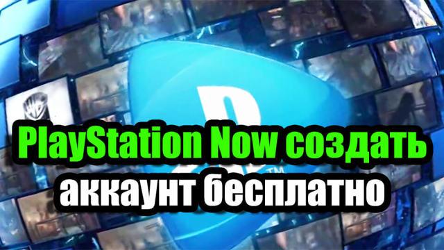 Как зарегистрироваться в playstation network
