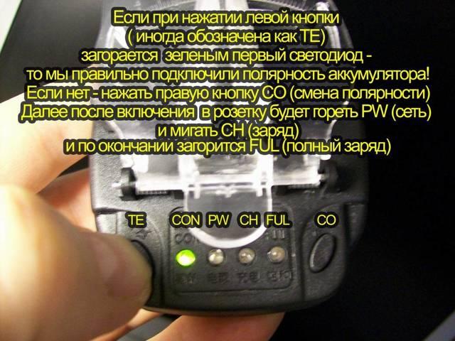 Как заряжать «лягушкой» батарею от телефона