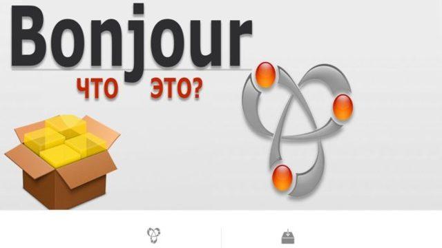 bonjour – что это за программа и для чего она нужна