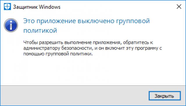 Как включить или отключить защитник windows