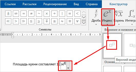 Как вставить формулу в word