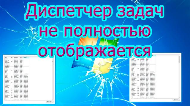 Диспетчер задач windows не отображается полностью, как исправить проблему