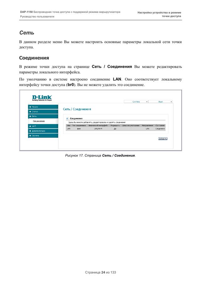 d-link dap 1150: обзор, настройка и прошивка