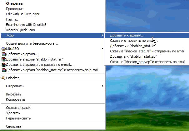 Как заархивировать файл или папку