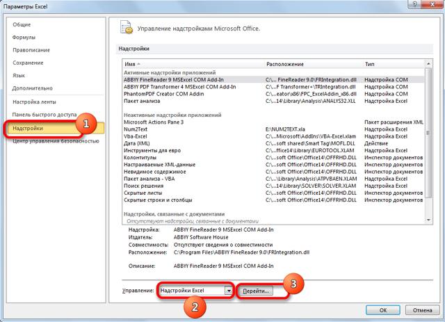 Как dbf-файл открыть в excel или excel преобразовать в dbf
