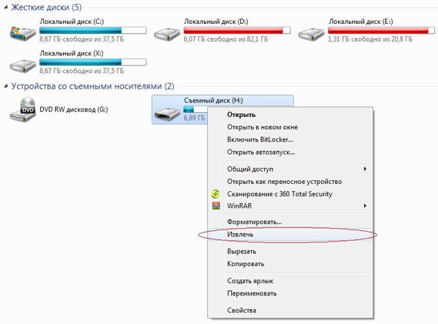 Как безопасно извлечь флешку из компьютера или ноутбука