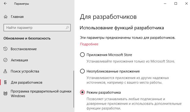 Как включить или отключить режим разработчика windows