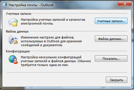 Как настроить outlook для разных почтовых серверов