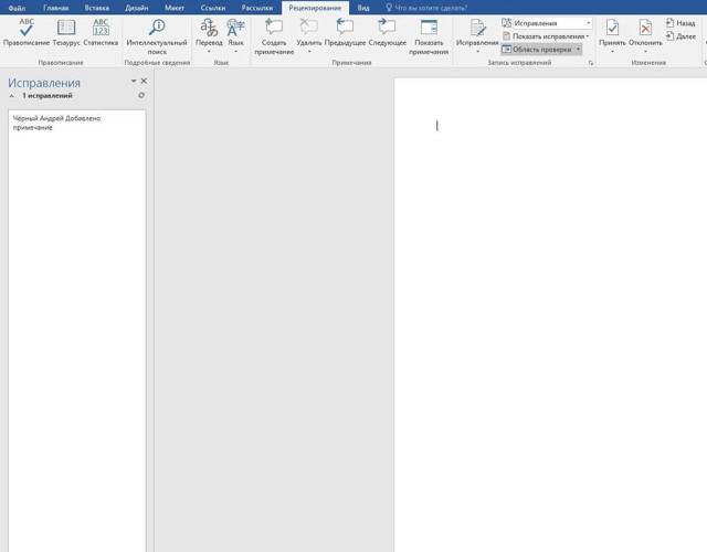 Как убрать область исправления в word