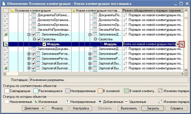 Как обновить нетиповую конфигурацию 1С