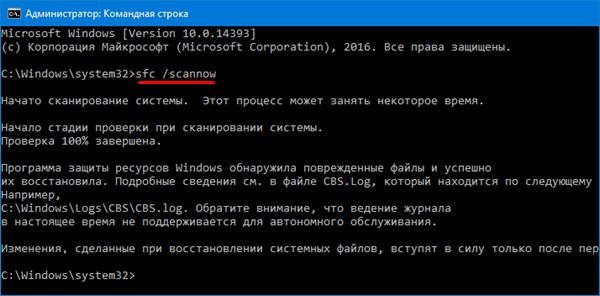 Что делать, если не открывается Диспетчер задач в windows