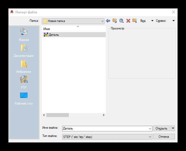 Как и чем открыть или конвертировать файл с расширением stp