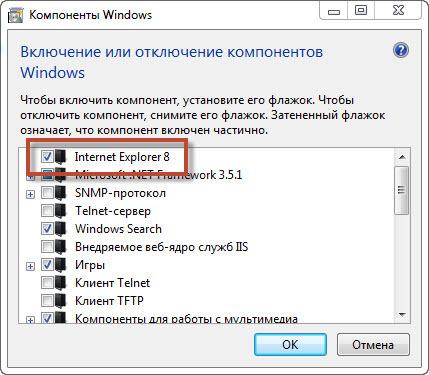 Как отключить или удалить internet explorer