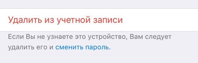 Как отвязать macbook от apple id