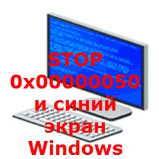 Как исправить ошибку 0x0000050