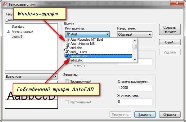 Как установить шрифты в Автокад