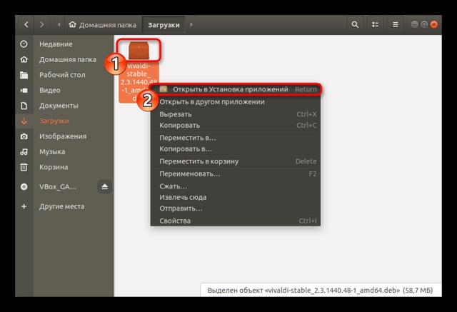 Как установить deb-пакет в ubuntu