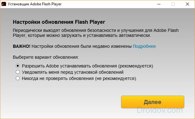 Как установить или обновить adobe flash player