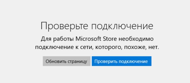 Как исправить ошибку 0x80072ee7 магазина windows