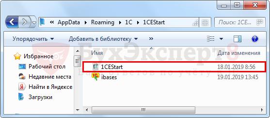 Как исправить ошибку «Не обнаружена установленная версия 1С:Предприятия»
