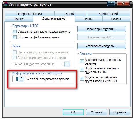 Как исправить ошибку winrar: diagnostic messages