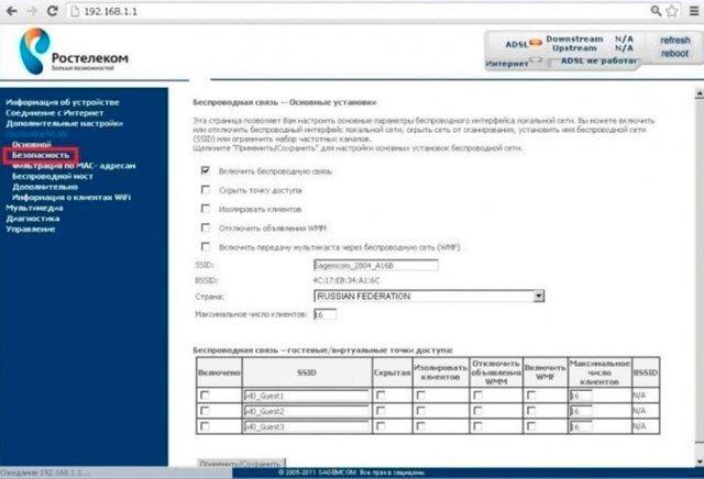 Как поменять пароль на wi-fi Ростелекома: пошаговая инструкция