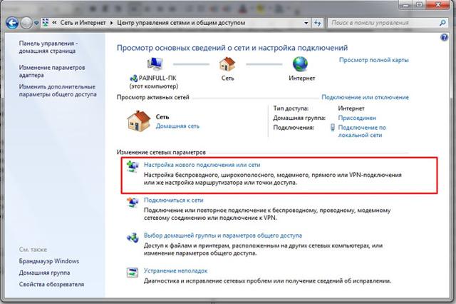 Как настроить интернет на windows на компьютере