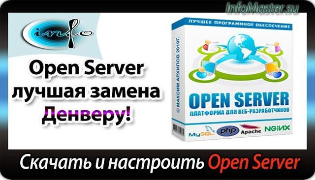 Что выбрать: openserver или denwer