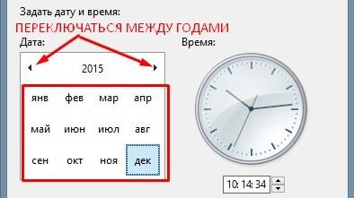 Как установить дату и время на компьютере