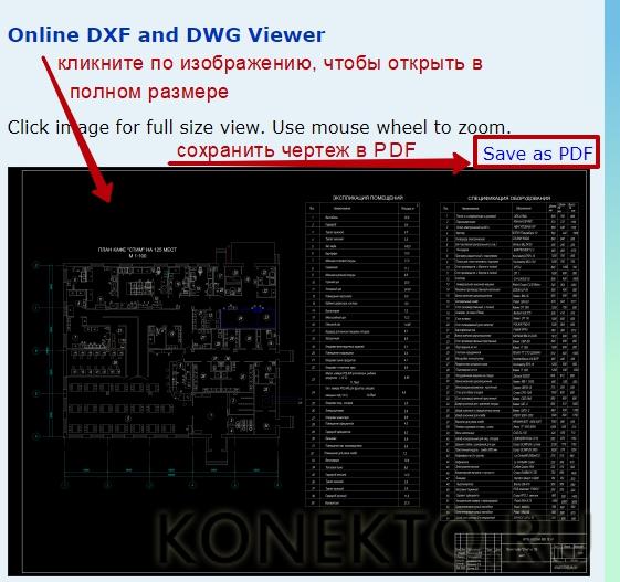 Как и чем открыть файл .dwg без Автокада