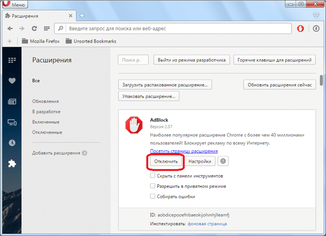 Как удалить go.mail.ru из браузера: полезные советы юзерам