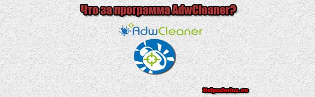 Что такое adwcleaner и как ей пользоваться