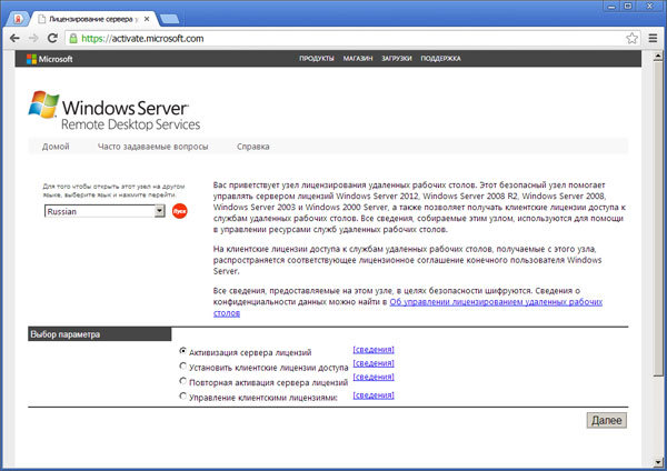 Установка сервера терминалов в windows server 2008 r2