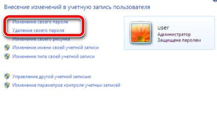Как поставить пароль на компьютер