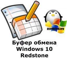 Как увеличить буфер обмена windows