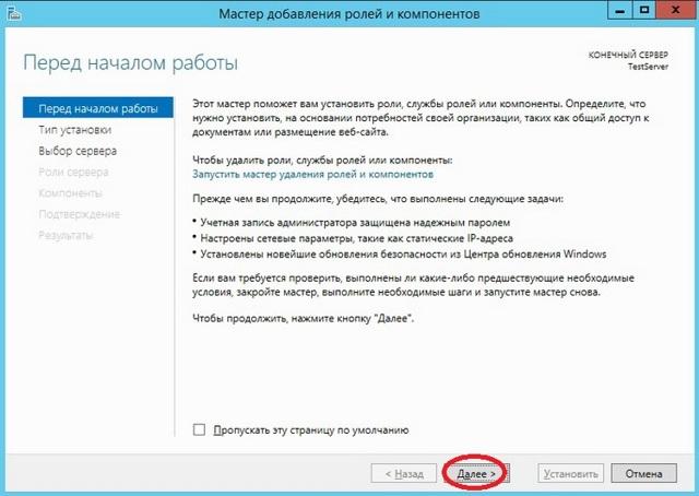Как установить и настроить windows server