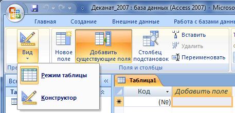 Как создать базу данных в access