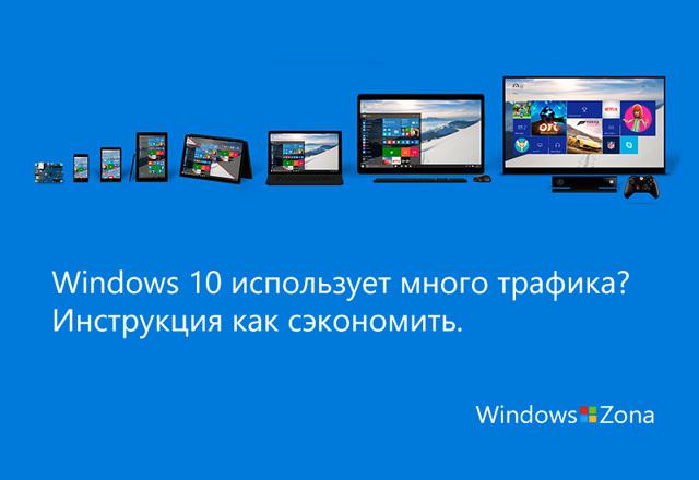 Что делать, если windows расходует трафик