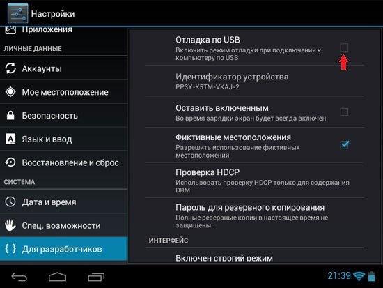 Как удалить вирус с телефона на Андроиде