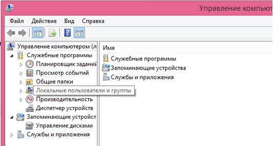 Как сделать свою учётную запись Администратором windows