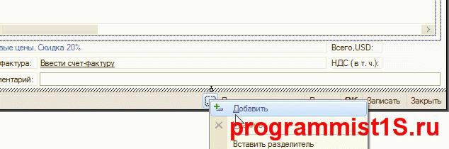 Как создать печатную форму 1С