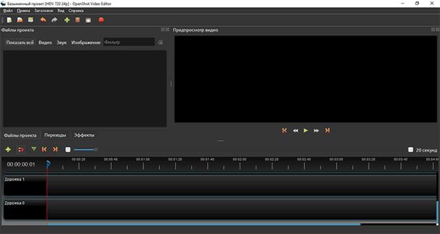 Как пользоваться openshot video editor