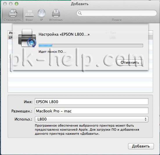 Как установить и настроить принтер на macbook