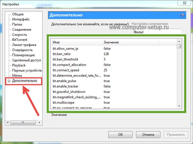 Как отключить рекламу в utorrent?