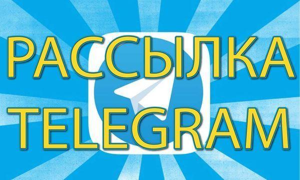 Как правильно настроить telegram