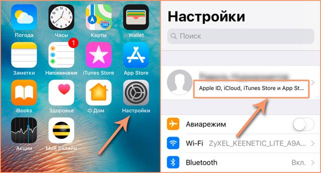 Как отключить icloud на iphone