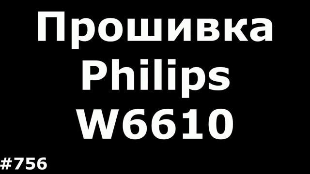 Как прошить или перепрошить philips xenium