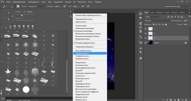 Как сделать анимацию в Фотошопе