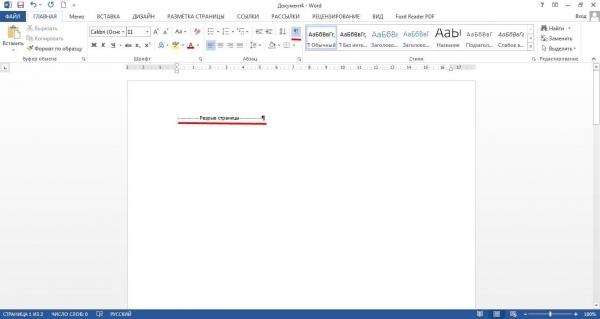 Как сделать или убрать разрыв страницы в word