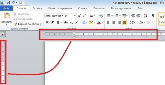 Как нарисовать или удалить линию в word